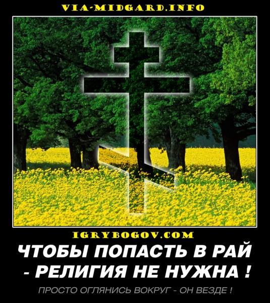Чтобы попасть в рай религия не нужна. Славянские Демотиваторы