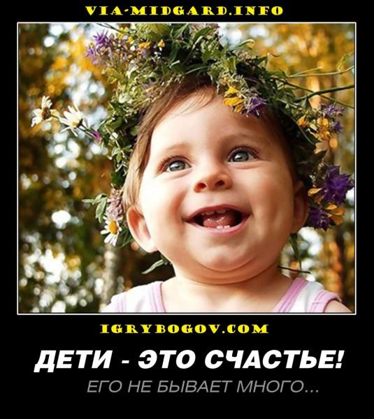 Дети это счастье. Славянские Демотиваторы