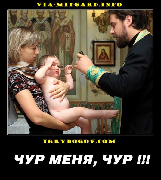 ЧУР МЕНЯ, ЧУР. Славянские Демотиваторы