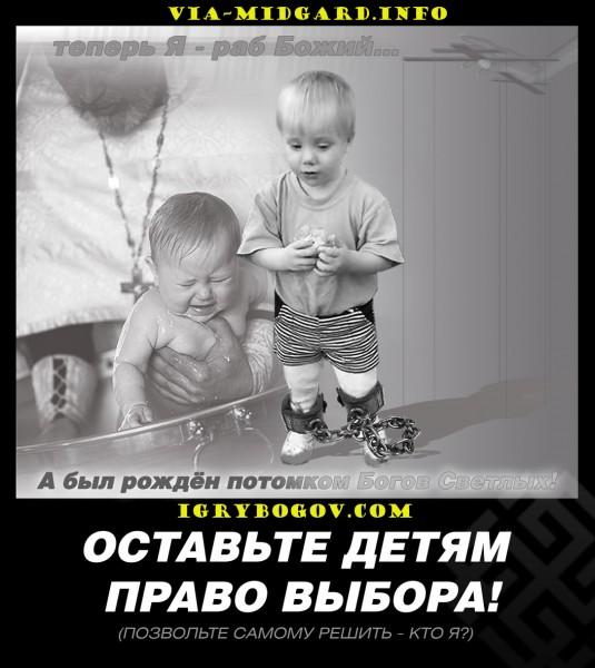Оставте детям право выбора. Славянские Демотиваторы