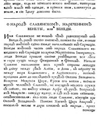 zemli-slavyanskie