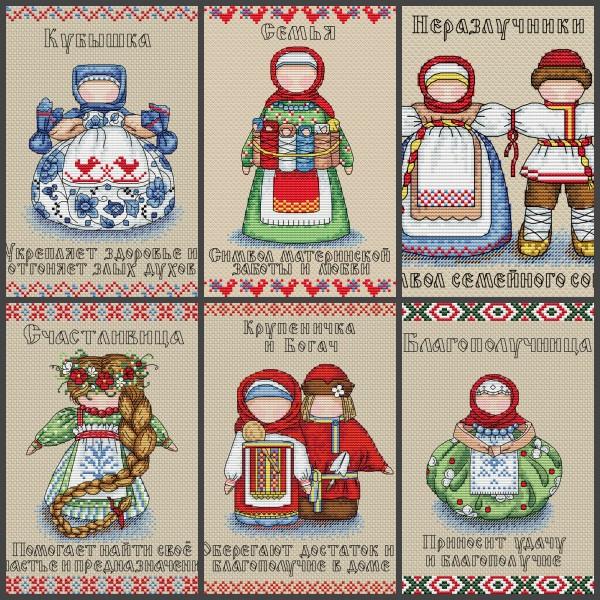 Серия славянских оберегов