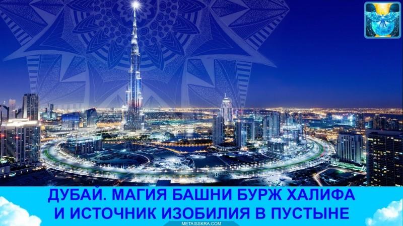 Дубай. Магия башни Burj Khalifa и древний источник изобилия в пустыне
