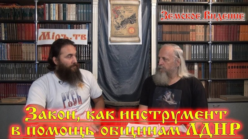Закон, как инструмент в помощь общинам ЛДНР