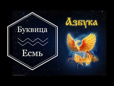 Буквица Есмь