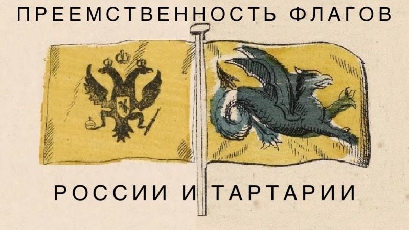 Преемственность флагов России и Тартарии