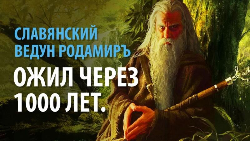 Славянский Ведун Родамиръ ожил через 1000 лет.