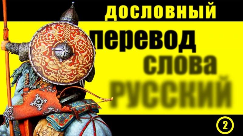 русский, Русь дословный, точный перевод, значение / происхождение / слово русь