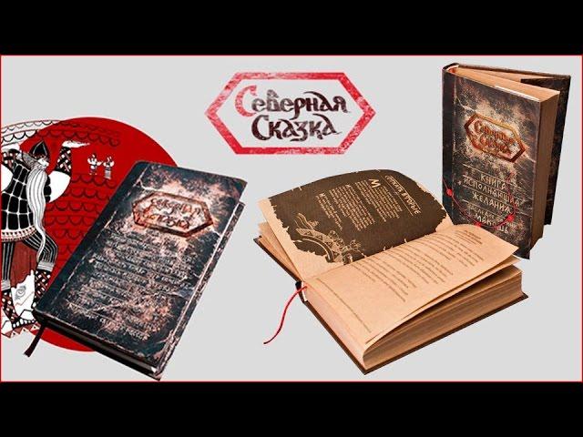 Книга сказок Боги и люди -  серия Славянская мифология издательство Северная сказка