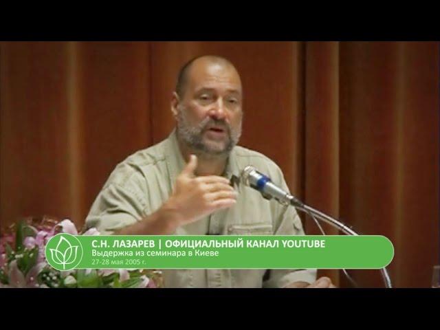 С.Н. Лазарев | Толчок к изменениям