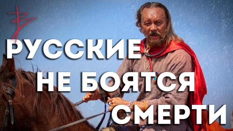 Почему русские не боялись умирать? Как относились к смерти наши предки