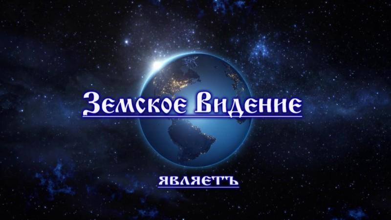Александр Соколов - думы об Общине ч.1