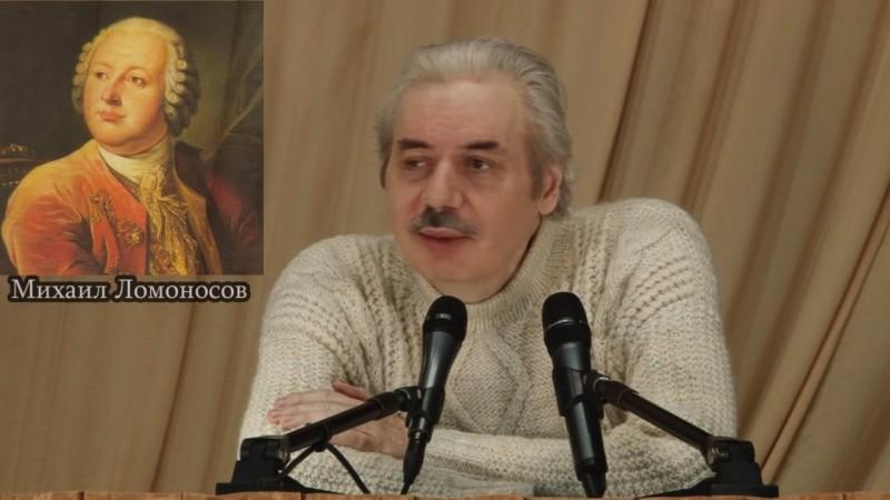Правда о Руси, Ломоносов, Веды, Наполеон, Сирия, понятие «изгой», неуместная жалость (Левашов Н.В.)