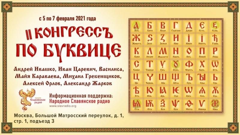 II Конгрессъ по Буквице. Прямая трансляция. Москва
