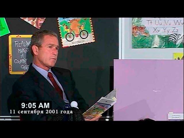 9/11. Ритуал. Как президент Буш спасал Америку от террористов.
