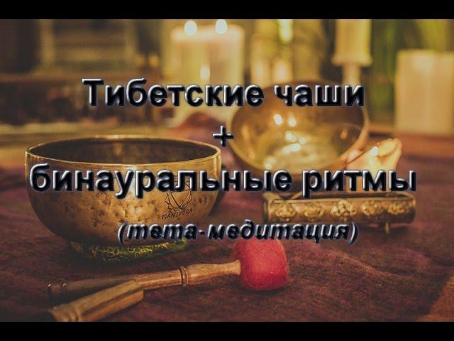 Тибетские чаши + бинауральные ритмы (тета-медитация).