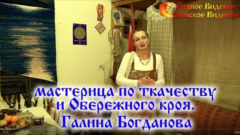 Вятский Дом Союза Художников. Галина Богданова.