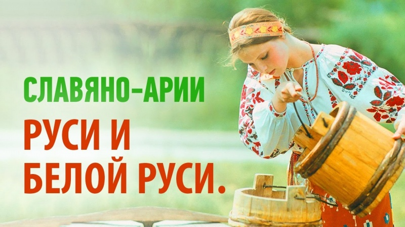 Славяно-Арии Руси и Белой Руси (Белоруссии).