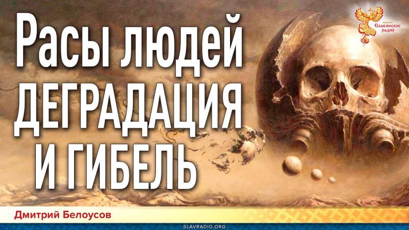 Дмитрий Белоусов. Расы людей. Деградация и гибель