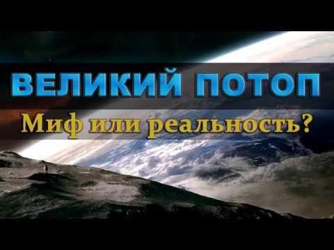 Андрей Жуков: Великий потоп - миф или реальность?
