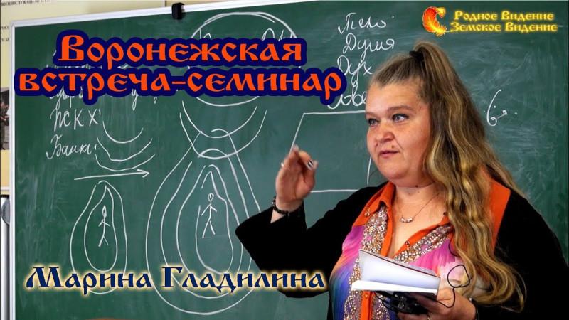 Встреча-семинар Воронеж. Марина Гладилина