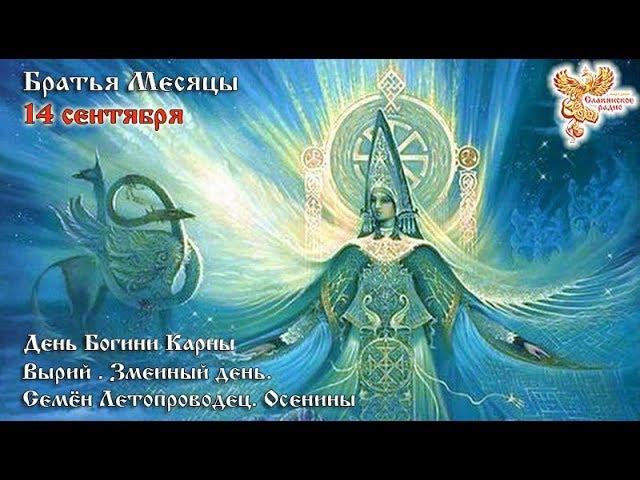 Братья Месяцы. 14 сентября - День Богини Карны. Вырий,  Змеиный день. Семен Летопроводец, Осенины