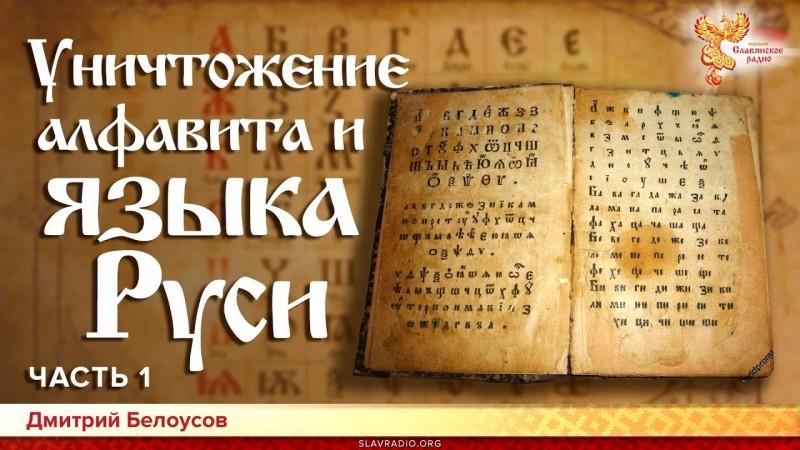 Уничтожение алфавита и языка Руси. Дмитрий Белоусов. Часть 1