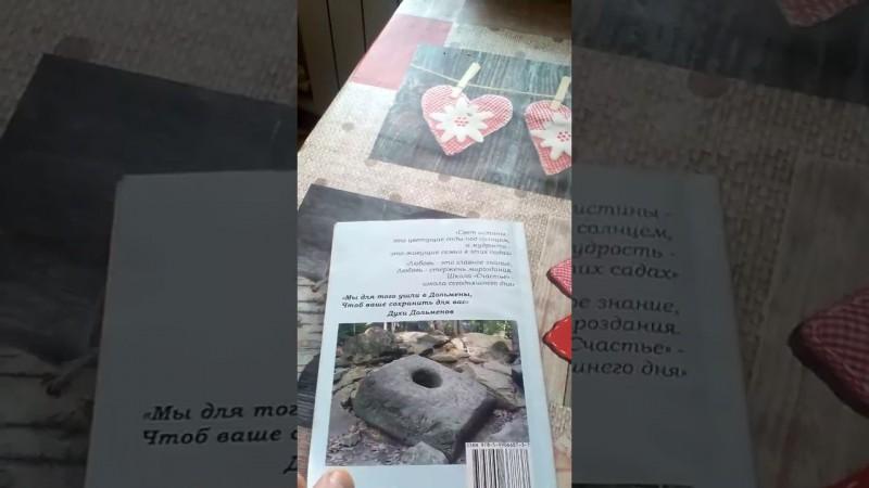 """Александр Саврасов - Первая книга ,, Знания Хранимые Дольменами"""""""