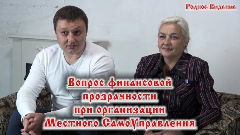 Алина Станиславская - Вопрос финансовой прозрачности при организации МСУ