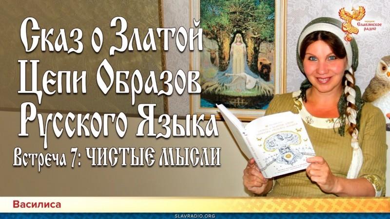 Сказ о Златой Цепи Образов Русского Языка. Встреча 7: Чистые мысли. Василиса