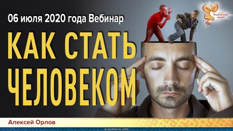 Как стать человеком | Вебинар Алексея Орлова