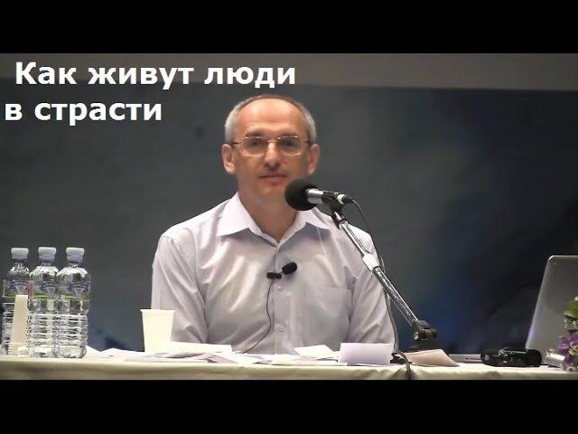 Торсунов О.Г.  Как живут люди в страсти