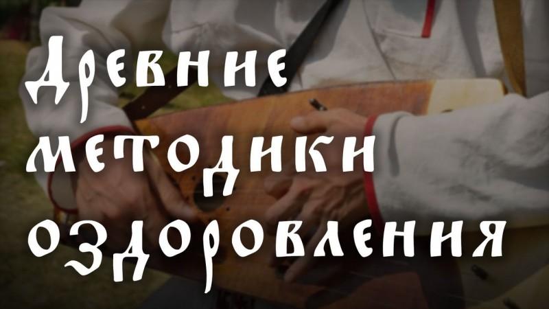 Древние методики оздоровления. Владимир Борисов