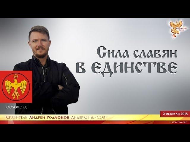 Сила Славян - в единстве! Часть 1