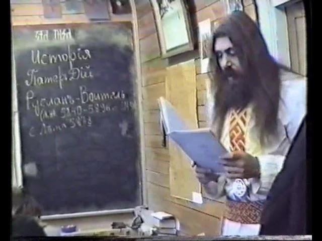 Курс1 Наследiе Предковъ (Исторiя) урок8