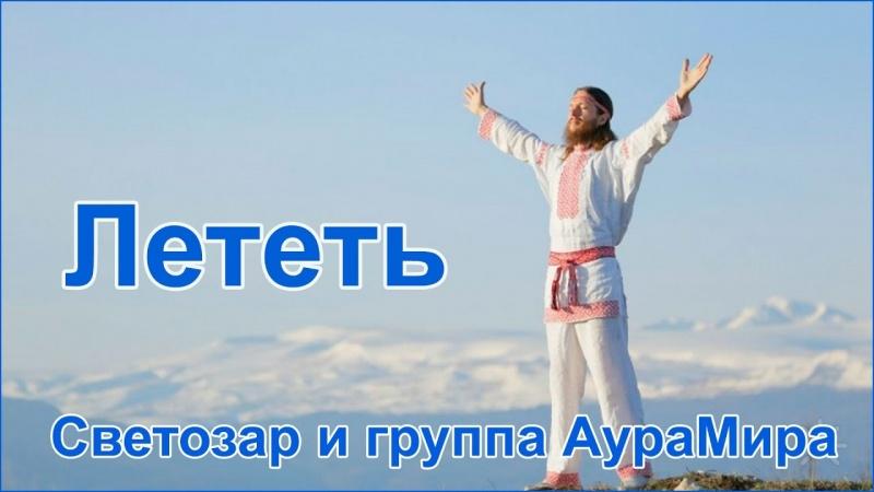 Лететь - Светозар и группа АураМира на концерте в Екатеринбурге
