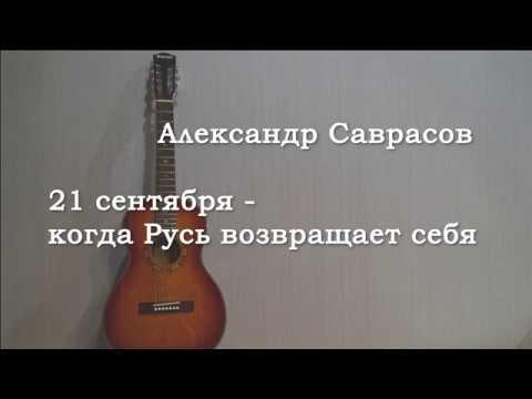 21 сентября - когда Русь возвращает себя. Александр Саврасов