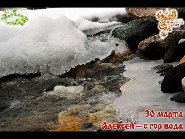Братья месяцы 30 марта Алексей – с гор вода
