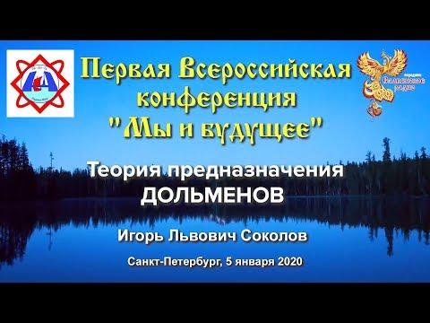 Теория предназначения дольменов. Игорь Львович Соколов