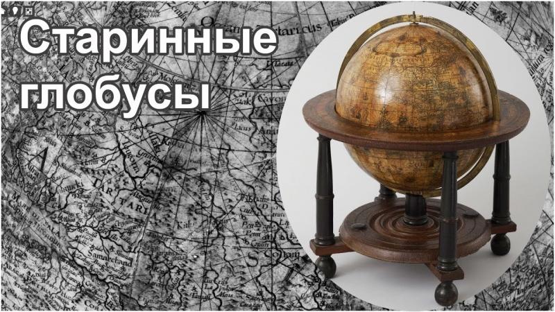 Старинные глобусы в национальной библиотеке Франции