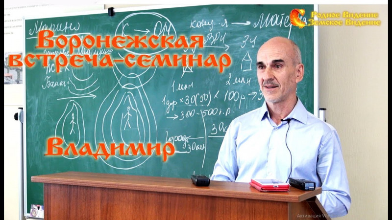 Встреча-семинар Воронеж. Владимир.