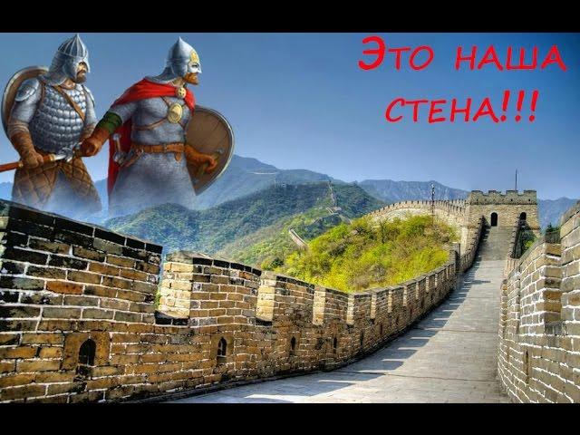 КИТАЙЦЫ В ШОКЕ!!! Кто на самом деле построил китайскую стену и научил китайцев медицине???