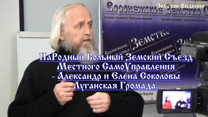 НаРодный Вольный Земский Съезд МСУ - Александр и Елена Соколовы Луганская Громада