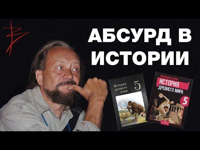 Абсурд современной истории. Неудобные вопросы историкам. Вскрытие исторических мифов. В.Сундаков