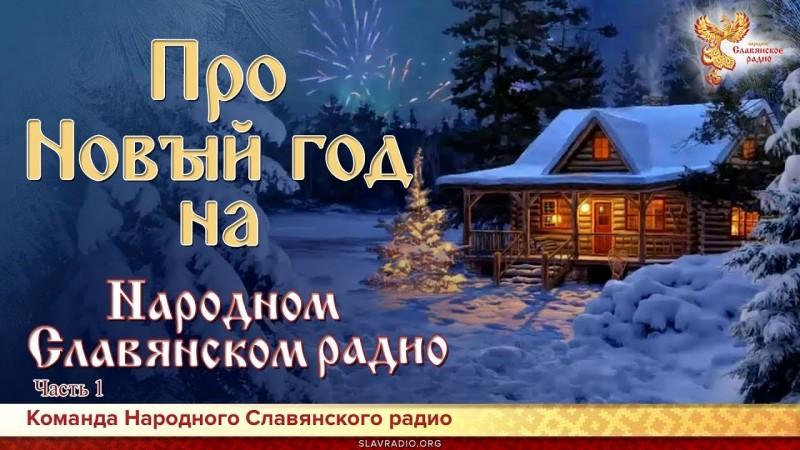 Про Новый год на Народном Славянском радио. Алексей Орлов и команда НСР. Часть 1