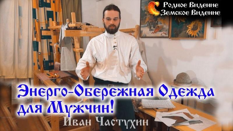 Энерго-Обережная Одежда для Мужчин! Иван Частухин.