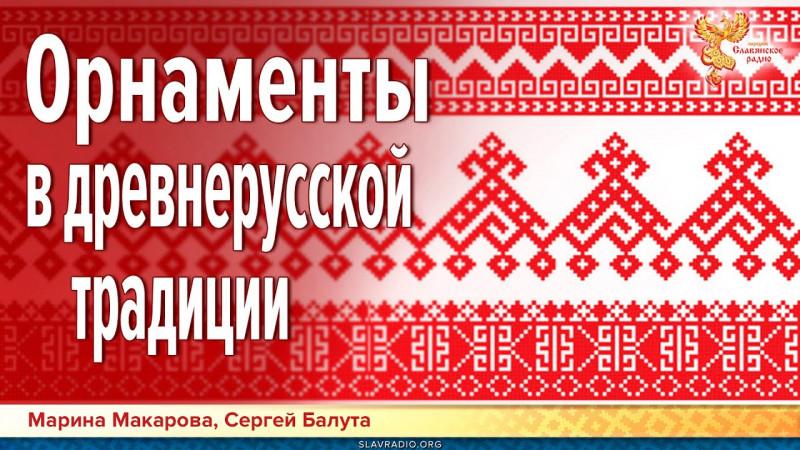 Орнаменты в древнерусской традиции. Сергей Балута и Марина Макарова
