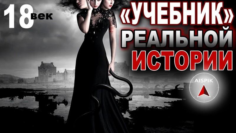 Вот РЕАЛЬНАЯ история Романовых 18 века! Они правили Священным МИРОМ