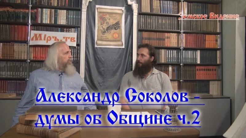 Александр Соколов - думы об Общине ч.2