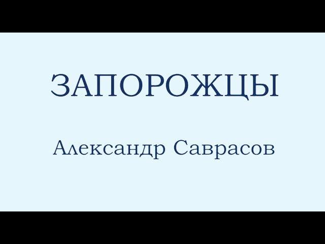 Александр Саврасов - Запорожцы